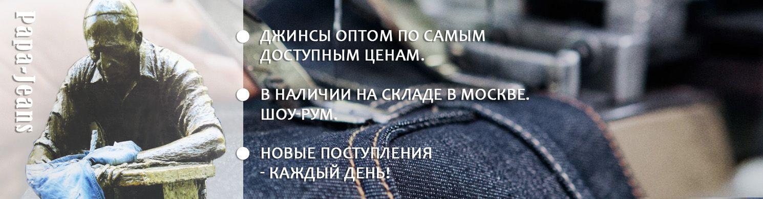 ad698d979ce Papa-jeans.ru - джинсы оптом со склада в Москве