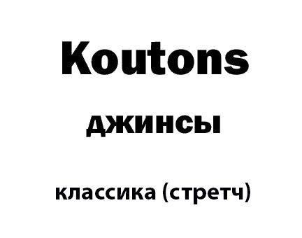 СТРЕТЧ (классика)