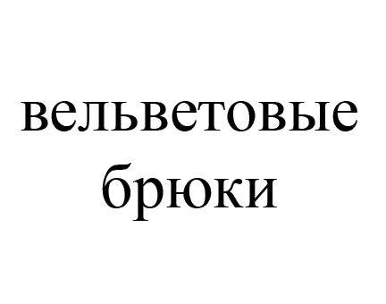 БРЮКИ (вельвет)
