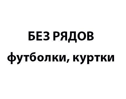 Футболки, куртки и пр.