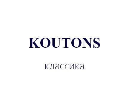 KOUTONS denim