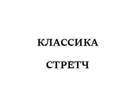КЛАССИКА (стретч)