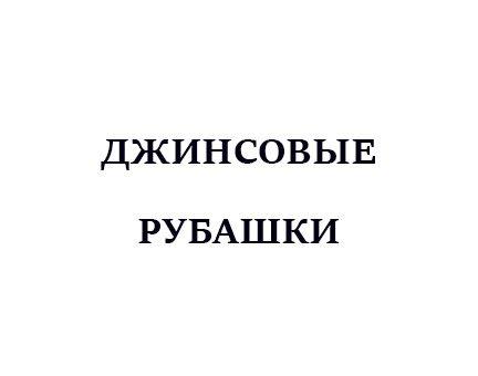 РУБАШКИ STAR KING