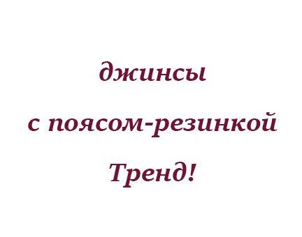 ДЖИНСЫ с ПОЯСОМ-РЕЗИНКОЙ