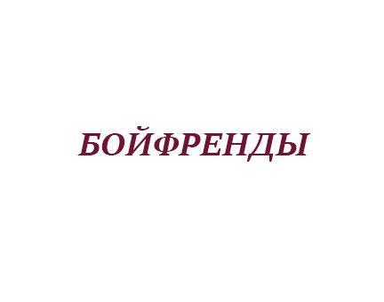 БОЙФРЕНДЫ