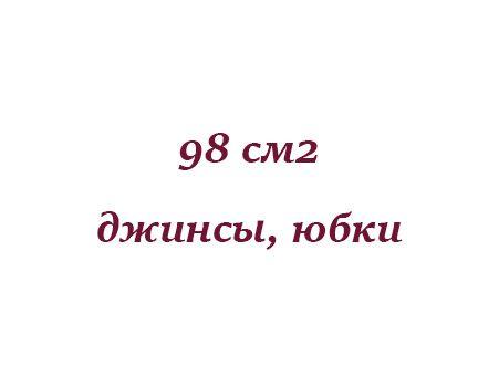 98 см2