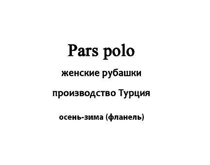 ФЛАНЕЛЬ