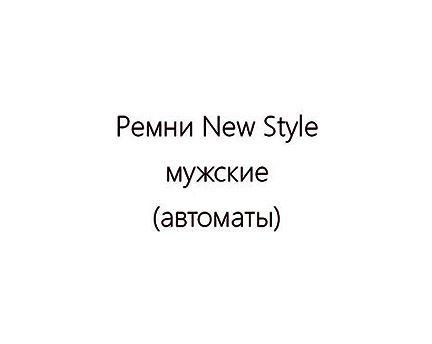 мужские New Style (автоматы)