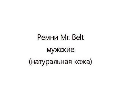 мужские Mr. Belt (натуральная кожа)