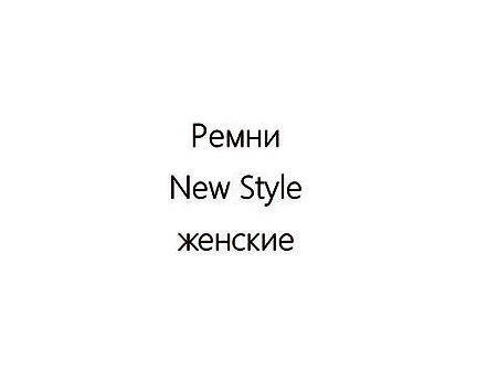 женские New Style