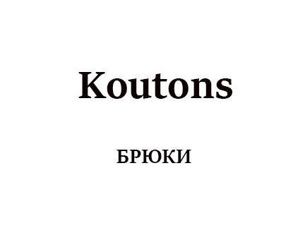 БРЮКИ (ЛЕТО)