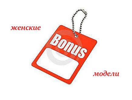 бонусы (женское)