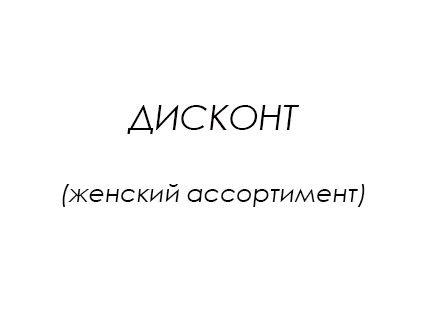 ДИСКОНТ (ЖЕНСКОЕ)