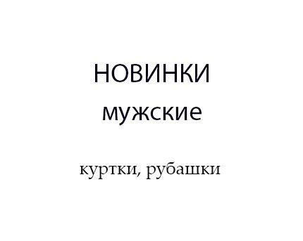 новинки: ВЕРХ (мужские)