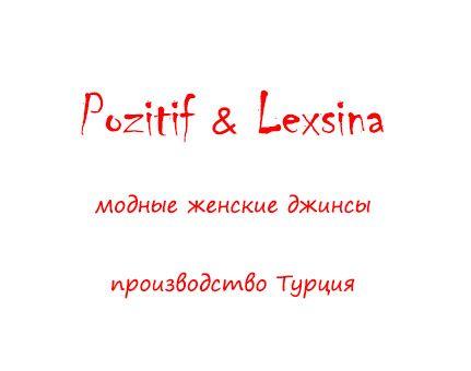 POZITIF & LEXSINA (ТУРЦИЯ)