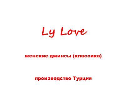 LY LOVE (ТУРЦИЯ)
