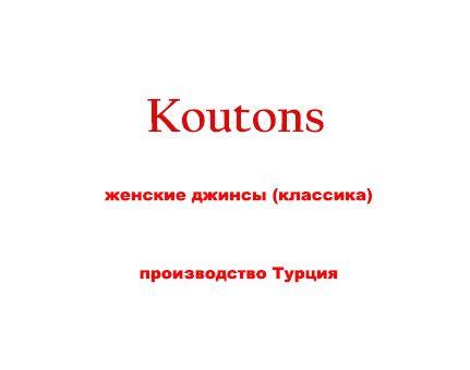 KOUTONS (Турция)