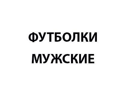 мужские футболки (170 руб.)