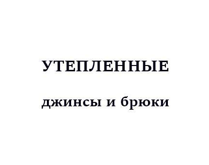 УТЕПЛЕННЫЕ
