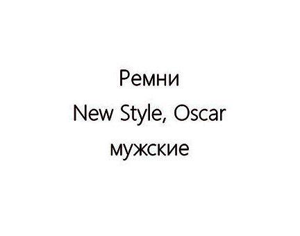 мужские New Style, OSCAR