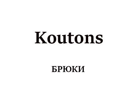 ДЖИНСЫ, БРЮКИ (ЛЕТО)