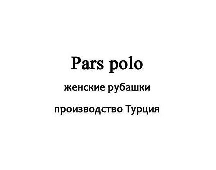 РУБАШКИ PARS POLO (ТУРЦИЯ)