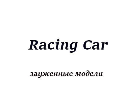 Racing Car (зауженные)