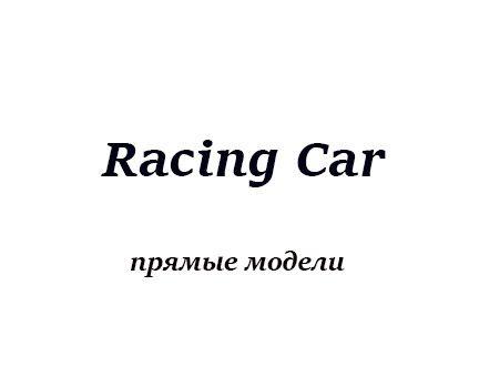 Racing Car (прямые)