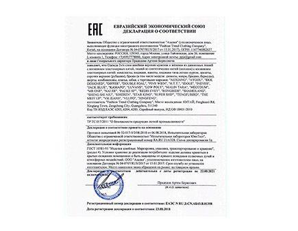 Декларации EAC