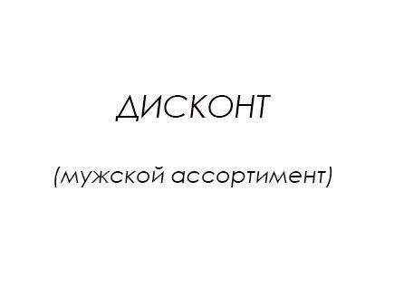 ДИСКОНТ (МУЖСКОЕ)