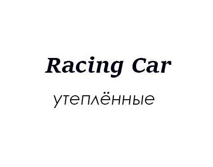Racing Car (утепленные)