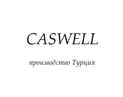 CASWELL (ТУРЦИЯ)