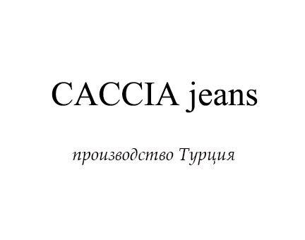 CACCIA (ТУРЦИЯ)