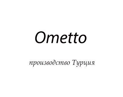 Ometto (ТУРЦИЯ)