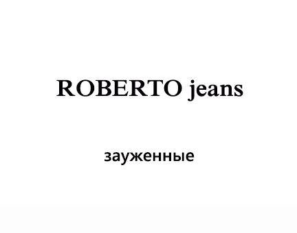 Roberto Jeans (зауженные)