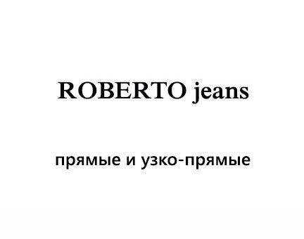 Roberto Jeans (прямые)
