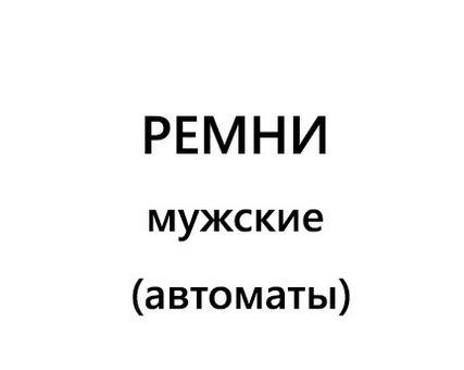 мужские (автоматы)