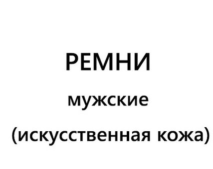 мужские (искусственная кожа)