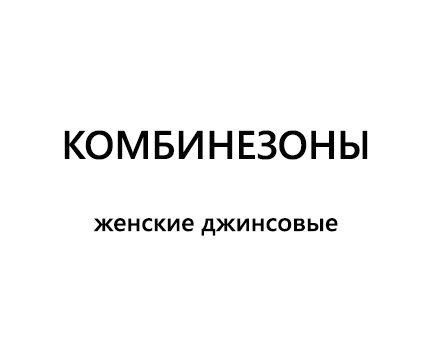 КОМБИНЕЗОНЫ