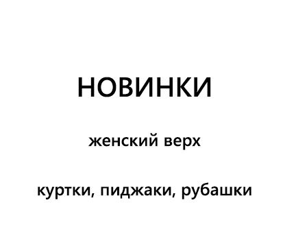 Новинки: ВЕРХ (женские)